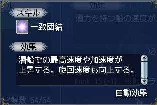 漕ぎ錬成内容2.jpg